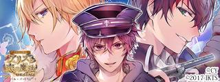 イケメン革命◆アリスと恋の魔法 Episode 黒のエース フェンリル=ゴッドスピード