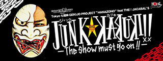 "Tokyo七福神GEKIJO PROJECT""HANAZONO""feat THE☆JACABAL'S【ジャンク☆KABUKI!!-The show must go on!!-】"