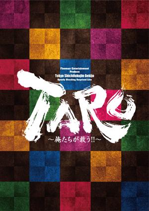「TARO」パンフレット